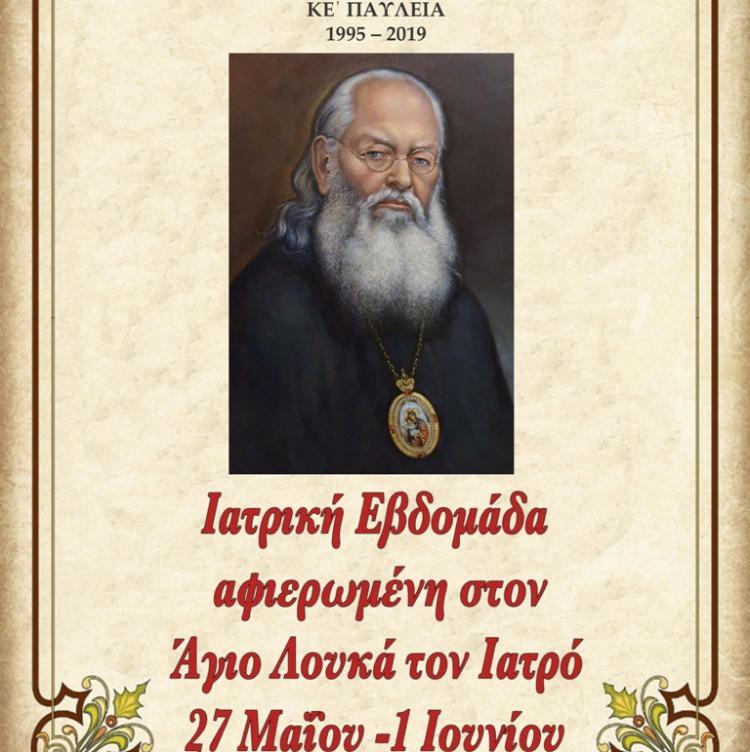 Ιατρική Εβδομάδα αφιερωμένη στον Άγιο Λουκά τον Ιατρό  (27 Μαΐου -31 Μαΐου 2019)