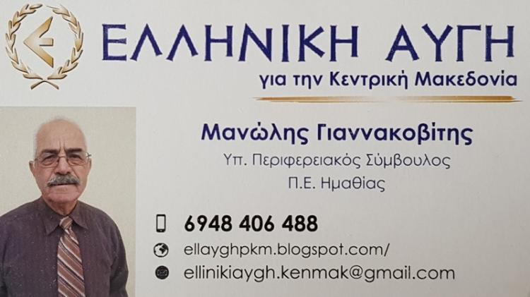 Δήλωση του υποψήφιου περιφερειακού συμβούλου Ημαθίας Μανώλη Γιαννακοβίτη