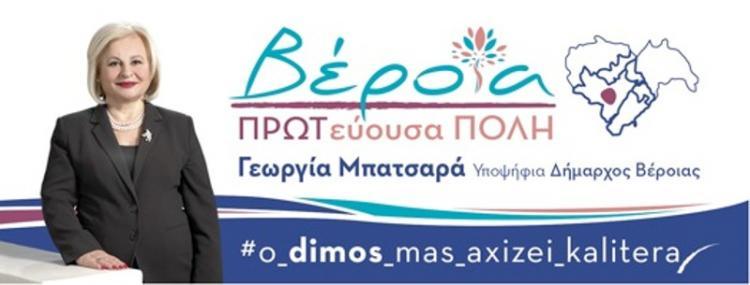 Γεωργία Μπατσαρά: Θέλουμε έναν Δήμο με υποδομές, καινοτομίες και σχέδιο τουριστικής αναβάθμισης
