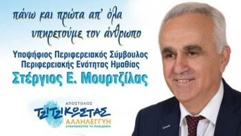 Οφειλόμενες Ευχαριστίες από καρδιάς  -Γράφει ο Στέργιος Ε. Μουρτζίλας