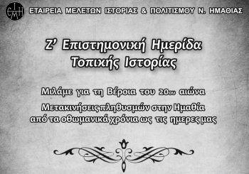 Ημερίδα της Ε.Μ.Ι.Π.Η.: «Μετακινήσεις πληθυσμών στην Ημαθία» (από τα οθωμανικά χρόνια ως τις ημέρες μας)