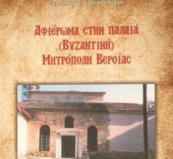 «Αφιέρωμα στην Παλαιά (Βυζαντινή) Μητρόπολη Βεροίας», βιβλιοπαρουσίαση από τον Δ. Ι. Καρασάββα