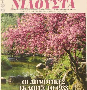 «Νιάουστα» , τοπικές περιοδικές εκδόσεις