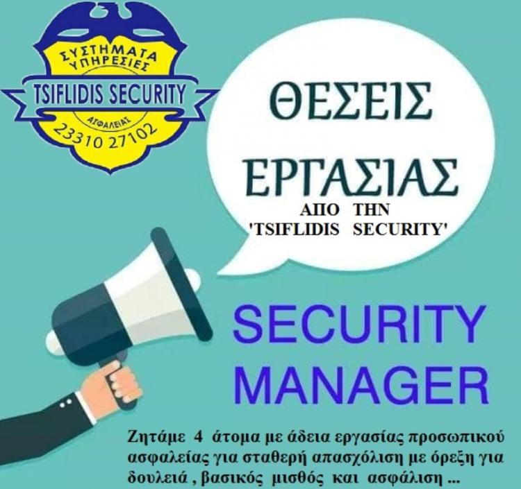 Η εταιρία TSIFLIDIS SECURITY ζητάει 4 άτομα με άδεια εργασίας προσωπικού ασφαλείας