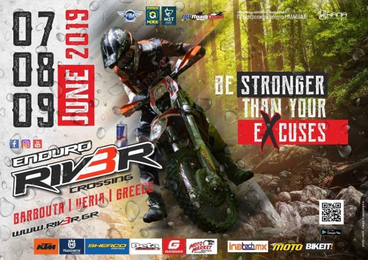 Riv3r Enduro Crossing 2019 στη Βέροια, στις 7, 8 και 9 Ιουνίου 2019