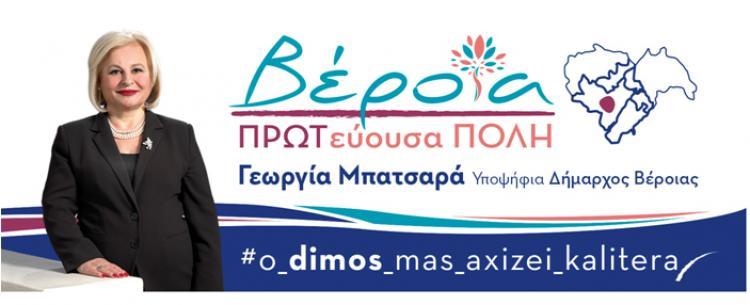 Ευχαριστήριο της Γεωργίας Μπατσαρά για το αποτέλεσμα του α' γυρου των δημοτικών εκλογών