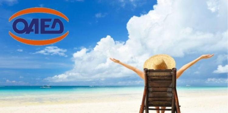 ΟΑΕΔ : Διακοπές με χρήση voucher για 140.000 ωφελούμενους