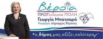 Ο κ. Βοργιαζίδης «κέρδισε τις εντυπώσεις» ενός αποτυχημένου δημάρχου, απάντηση του συνδυασμου «Βέροια ΠΡΩΤεύουσα ΠΟΛΗ»