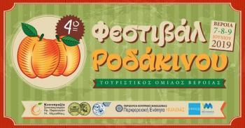 Την ερχόμενη εβδομάδα το 4ο Φεστιβάλ Ροδάκινου Βέροιας