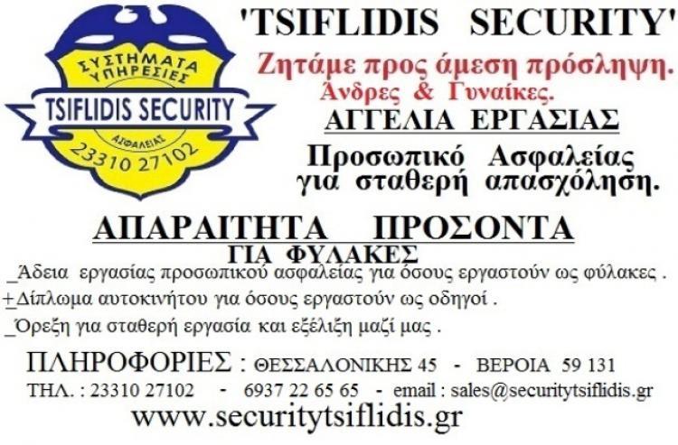 Από την εταιρία TSIFLIDIS SECURITY ζητείται προς άμεση πρόσληψη προσωπικό ασφαλείας για σταθερή απασχόληση