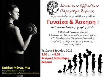 Γυναίκα και άσκηση : από την παιδική ως την τρίτη ηλικία