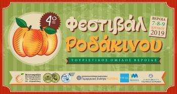 Τουριστικός Όμιλος Βέροιας : 4o Φεστιβάλ Ροδάκινου Βέροιας