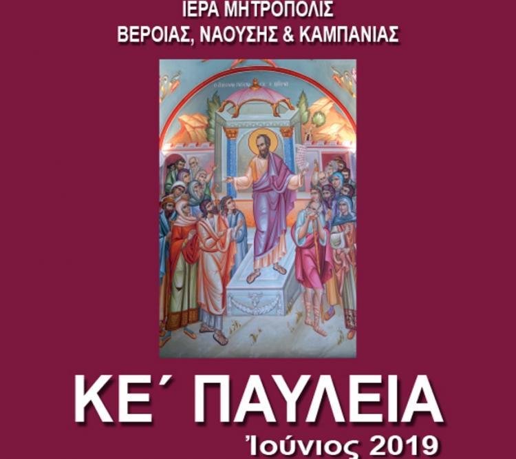 «Τα θρησκευτικά βιβλία της Εθνικής Βιβλιοθήκης Αργυρουπόλεως» στο Μητροπολιτικό Κέντρο Πολιτισμού ΠΑΝΤΑΝΑΣΣΑ
