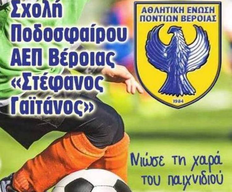 Προπονήσεις στη  Σχολή Ποδοσφαίρου Α.Ε.Π. Βέροιας - «Στέφανος Γαϊτάνος»