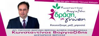 Κώστας Βοργιαζίδης: «Η νίκη μας, είναι νίκη όλων των δημοτών. Συνεχίζουμε μαζί μπροστά, ενωμένοι»