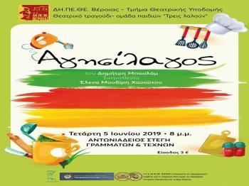 «Ο Αγησίλαγος» στην Αντωνιάδειο Στέγη Γραμμάτων & Τεχνών