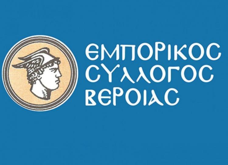 Συγχαρητήρια επιστολή του Εμπορικού Συλλόγου Βέροιας για την επανεκλογή του Κ. Βοργιαζίδη