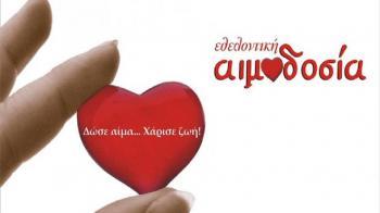 Εθελοντική αιμοδοσία στο Κέντρο Υγείας Αλεξάνδρειας την Τετάρτη 12 Ιουνίου