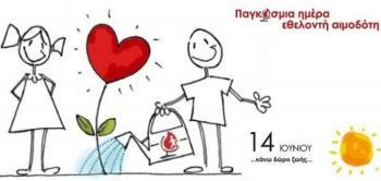 14 Ιουνίου Παγκόσμια Ημέρα Εθελοντή Αιμοδότη