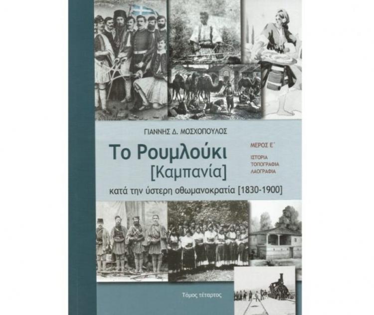Παρουσιάζεται «Tο Ρουμλούκι [Καμπανία] κατά την ύστερη οθωμανοκρατία [1830-1900]»