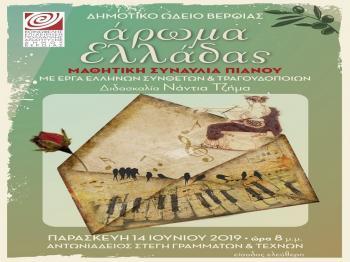 Ολοκληρώνεται το πρόγραμμα των μαθητικών εκδηλώσεων της ΚΕΠΑ Δήμου Βέροιας