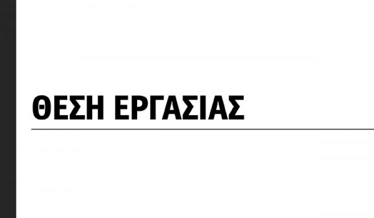 Από την εταιρία POLIS TRUCKS ζητείται υπάλληλος γραφείου με γνώσεις λογιστικής