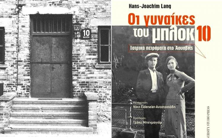 Παρουσίαση βιβλίου «Οι γυναίκες του μπλοκ 10. Ιατρικά πειράματα στο Άουσβιτς»