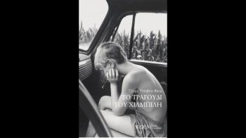 «Το Τραγούδι του Χιλμπίλη», παρουσίαση βιβλίου από τον Δ. Ι. Καρασάββα
