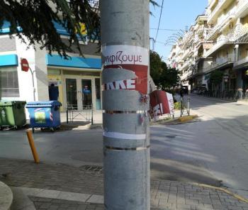 Παρωχημένη και απωθητική η αφίσα, αλλά το...κόμμα επιμένει!