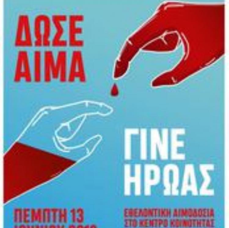 Εθελοντική αιμοδοσία διοργανώνει το Κέντρο Κοινότητας του Δήμου Νάουσας