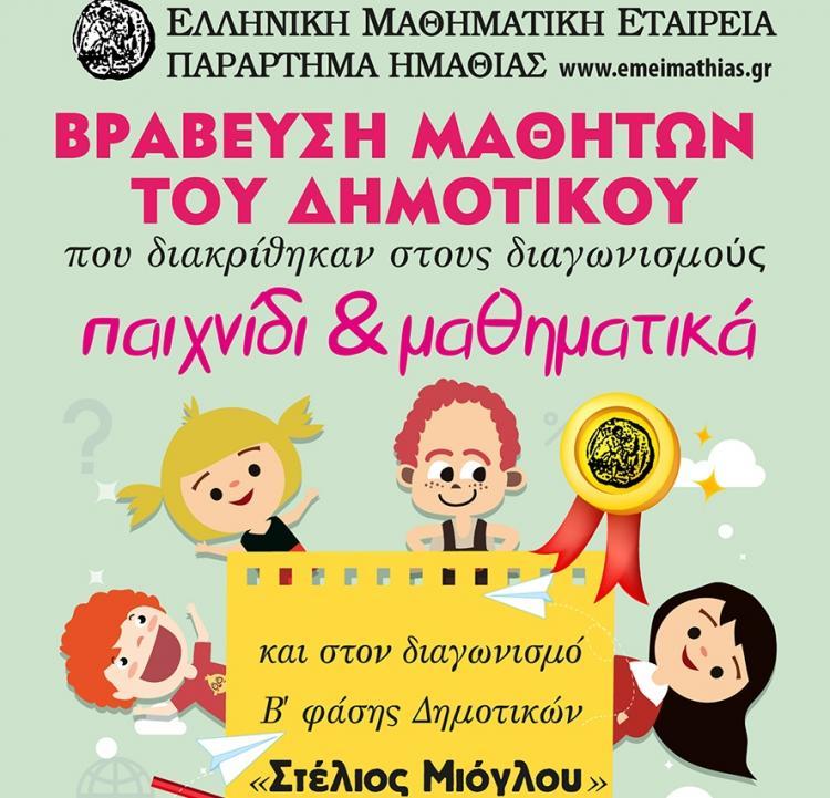 Βράβευση μαθητών δημοτικών σχολείων της Ημαθίας