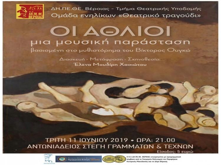 «Άθλιοι » μια μουσική παράσταση στην Αντωνιάδειο Στέγη Γραμμάτων& Τεχνών Βέροιας