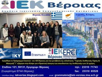 Έγκριση προγράμματος Erasmus+ 2019 για το Δημόσιο ΙΕΚ Βέροιας