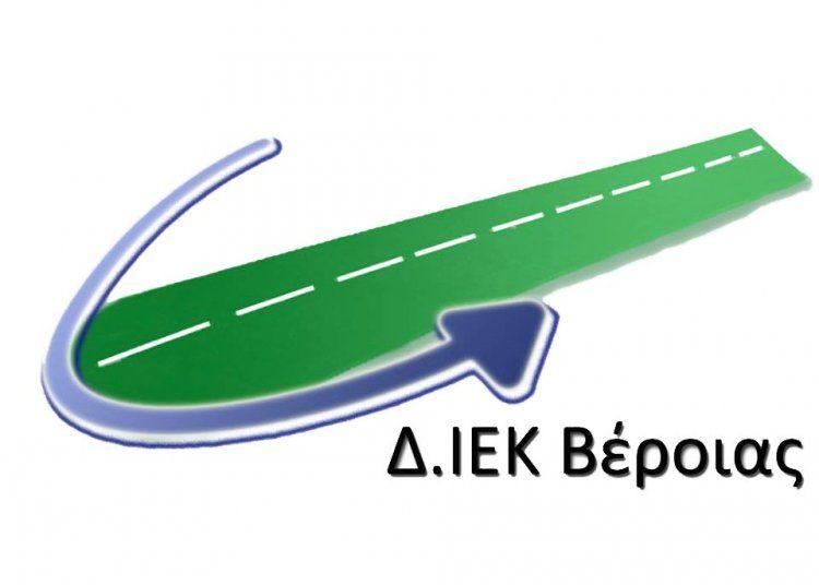 Δυνατότητα εγγραφής στο Ινστιτούτο Επαγγελματικής Κατάρτισης Βέροιας
