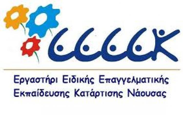 «Όλοι ίσοι, όλοι διαφορετικοί» :  παρουσίαση CD του ΕΕΕΕΚ Νάουσας