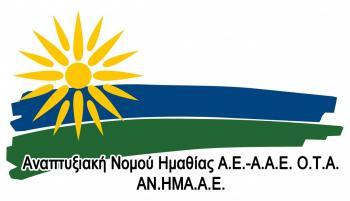 ΑΝΗΜΑ ΑΕ : Τροποποιείται η 1η Πρόσκληση για την Υποβολή Προτάσεων στο Π.Α.Α. 2014 – 2020, Μέτρο 19, Υπομέτρο 19.2
