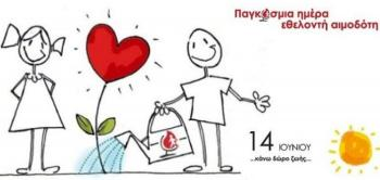 14 Ιουνίου : Παγκόσμια Ημέρα Εθελοντή Αιμοδότη
