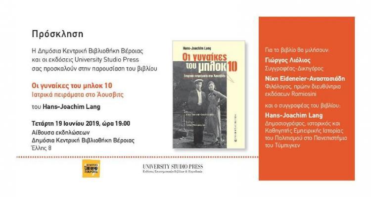 Παρουσίαση του βιβλίου «Οι γυναίκες του μπλοκ 10. Ιατρικά πειράματα στο Άουσβιτς»