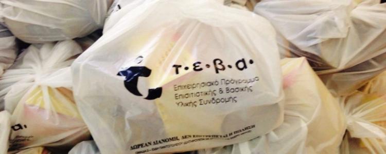 Δήμος Αλεξάνδρειας : Διανομή Νωπών Τροφίμων μέσω του Προγράμματος ΤΕΒΑ