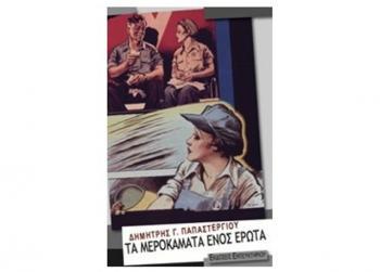 «Τα Μεροκάματα ενός Έρωτα», παρουσίαση βιβλίου από τον Δ. Ι. Καρασάββα
