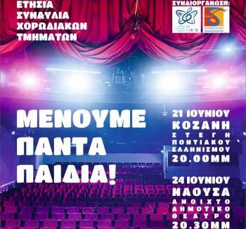 «Μένουμε πάντα παιδιά» : Δύο βραδιές αφιερωμένες στον ελληνικό κινηματογράφο