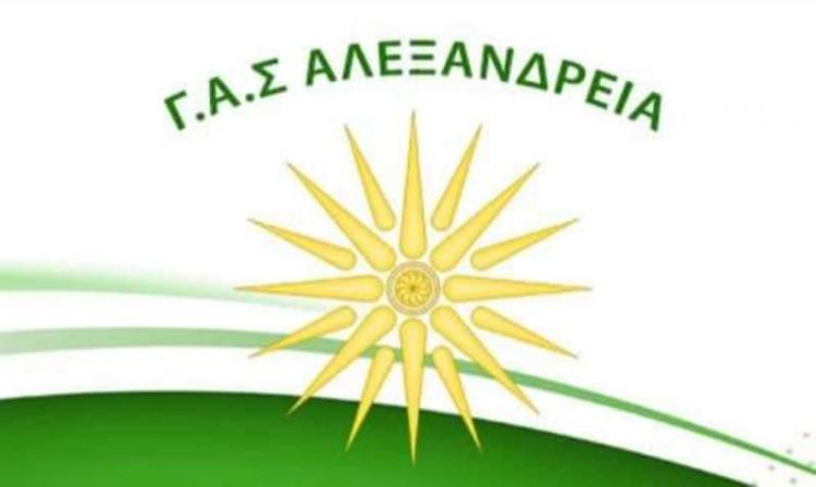 Εκλέχθηκε νέο Διοικητικό Συμβούλιο στο ΓΑΣ ΑΛΕΞΑΝΔΡΕΙΑ