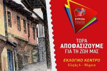 Εκλογική Επιτροπή στήριξης ΣΥΡΙΖΑ-ΠΡΟΟΔΕΥΤΙΚΗ ΣΥΜΜΑΧΙΑ