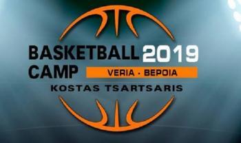 Veria Basketball Camp 2019 : Δρομολόγια – Κανονισμοί - Διαμονή
