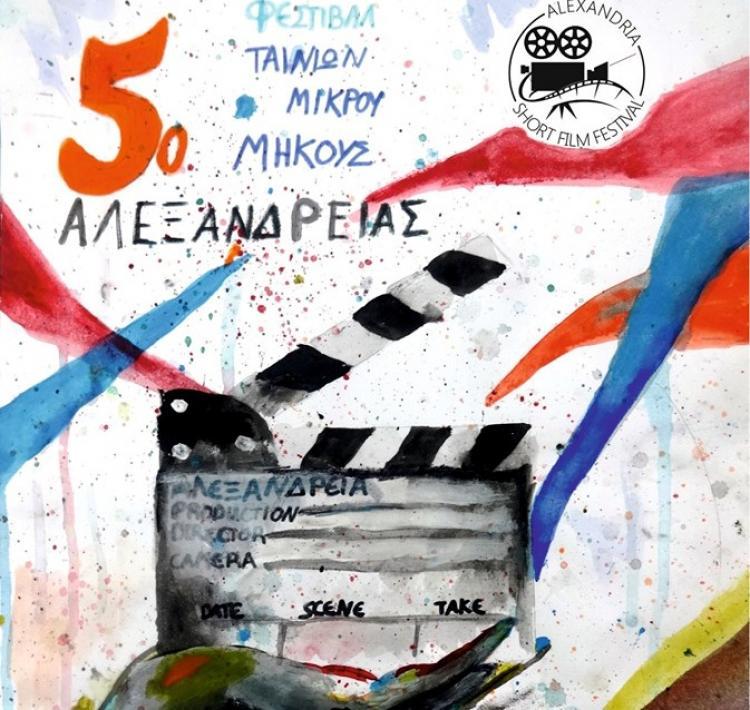 5ο Φεστιβάλ Ταινιών Μικρού Μήκους Αλεξάνδρειας