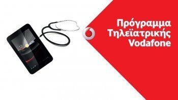 Δωρεάν Ιατρικές Εξετάσεις τον Οκτώβριο με το Πρόγραμμα Τηλεϊατρικής της Vodafone