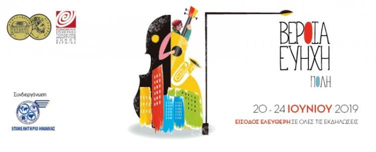 Βέροια Εύηχη Πόλη 20 -24 Ιουνίου 2019, από την Κ.Ε.Π.Α Δήμου Βέροιας
