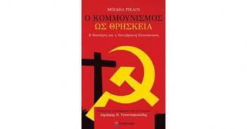 «Ο Κομμουνισμός ως Θρησκεία», παρουσίαση βιβλίου από τον Δ. Ι. Καρασάββα