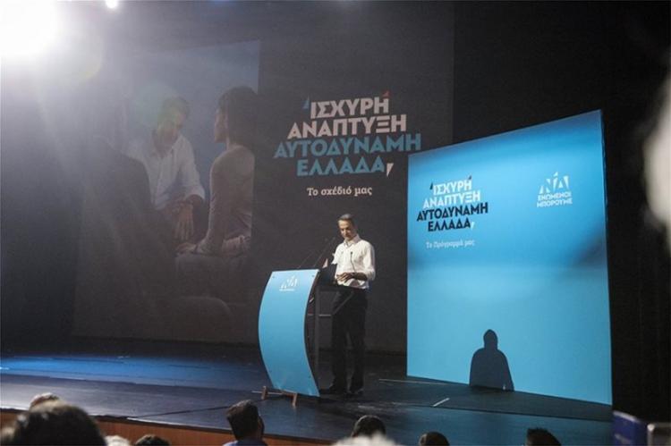 Κ.Μητσοτάκης στην παρουσίαση του προγράμματος της ΝΔ : «Μείωση φόρων για όλους και πολλές νέες δουλειές»
