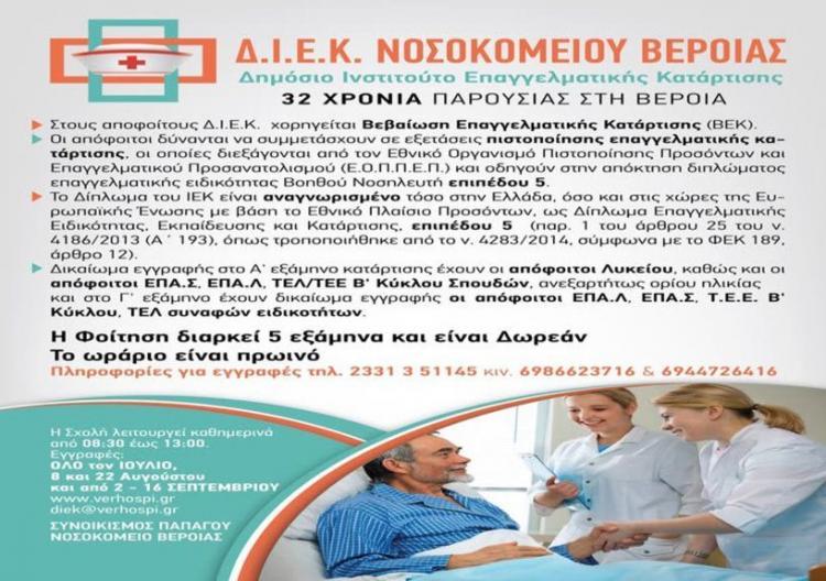 Εγγραφές στο Δημόσιο ΙΕΚ Νοσοκομείου Βέροιας, τμήμα βοηθών νοσηλευτών